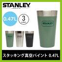 STANLEY スタンレー スタッキング真空パイント 0.47L 【送料無料】 【ポイント10倍】 タンブラー グラス マグカップ・タンブラー アウトドアギア