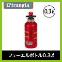trangia トランギア フューエルボトル0.3L ボトル アルコール入れ アルコール用ボトル 燃料 燃料ボトル セーフティバブル 0.3L TR-506003