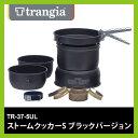 トランギア ストームクッカー ブラック バージョン アウトドア キャンプ トレッキング フライパン