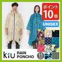 kiu キウ レインポンチョ【ポイント10倍】w.p.c W...