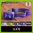 【P10倍】Black Diamond ブラックダイヤモンド コズモ ヘッドランプ ランプ ライト LED 登山 軽量 トレッキング アウトドア BD81047