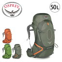 Osprey オスプレー アトモスAG 50 メンズ【送料無料】 リュックサック バックパック ザック 50L 登山 ハイキング 旅行 アウトドア 男性用 オスプレイ