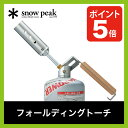 snow peak スノーピーク フォールディングトーチ 【...