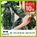 ブルーノ BRUNO ガーランドライト ストライプ 【ポイン...