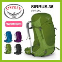 Osprey オスプレー シラス36 レディース【送料無料】 リュックサック バックパック ザック 36L 登山 ハイキング 旅行 アウトドア 女性用 オスプレイ