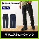 【10%OFF】ブラックダイヤモンド モダニストロックパンツ Black Diamond MODERNIST ROCK PANTS メンズ モダニスト パンツ ロングパンツ ボトムス クライミングパンツ ストレッチ 撥水加工 耐久 速乾 クライマー クライミング トレッキング BD67024 sp17fw