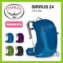 オスプレー Osprey シラス24 レディース【送料無料】 リュックサック バックパック ザック 24L 登山 ハイキング 旅行 アウトドア 女性用 オスプレイ