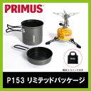 【10%OFF】PRIMUS プリムス P153リミテッドパッケージ