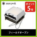 スノーピーク フィールドオーブン 【送料無料】 【正規品】snow peak 調理器具 キャンプ ダッチオーブン 炊飯 飯盒 飯ごう
