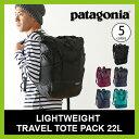 パタゴニア トート patagonia LW トラベルトートパック 【送料無料】 ライトウェイト バッグ トートバッグ サブバッグ 旅行 トラベル 軽量 コンパクト 2way