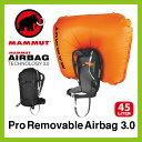 【30%OFF】マムート プロリムーバブルエアバッグ3.0 45L MAMMUT Pro Removable Airbag 3.0 【送料無料】 リュック ザック ギア スキー スノボ フリーライド 雪山 雪崩 救命 アバランチア アウトドア 登山 バックカントリー 軽量 <2017FW>
