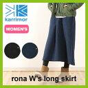 カリマー ロナ ウィメンズ ロングスカート karrimor rona W's long skirt レディース 【送料無料】 スカート ロングスカート フリース..