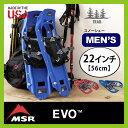 エムエスアール スノーシュー EVO MSR EVO™ 【送料無料】 スノーシュー アッセント 雪上歩行 雪靴 <2017FW>