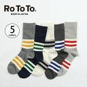 ロトト オールドスクールストライプドソックス ROTOTO OLD SCHOOL STRIPE SOCKS メンズ レディース ソックス 靴下 日本製 <2018 春夏>