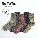 ロトト ミックスドリサイクルコットン ROTOTO MIXED RECYCLE COTTON SOCKS メンズ レディース ソックス 靴下 日本製 <2018 春夏>