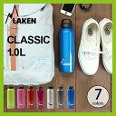 ラーケン クラシック 1.0L LAKEN Classic 1.0L 水筒<2018 春夏>
