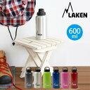 ラーケン クラシック0.6L LAKEN Classic 0.6 水筒 ボトル アルミボトル 軽量ボトル PL-31