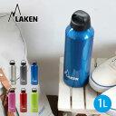 ラーケン クラシック1.0L LAKEN Classic 1.0L 水筒 アルミボトル 軽量ボトル PL-33