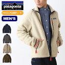 パタゴニア メンズ レトロパイルジャケット patagonia M's Retro Pile Jacket ジャケ