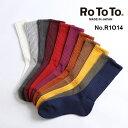 ロトト ルーズパイルソックス ROTOTO LOOSE PILE SOCKS レディース メンズ 靴下 ソックス R1014 <2018 秋...