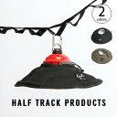 ハーフトラックプロダクツ ランプシェード HALF TRACK PRODUCTS Lampshade LEDランタ