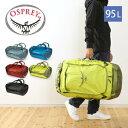 オスプレー トランスポーター 95 OSPREY TRANSPORTER 95 ダッフルバッグ ボストンバッグ バックパック トラベル 旅行 ポケッタブル OS55182 <2019 春夏>