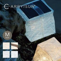 キャリーザサン キャリー・ザ・サン ミディアム CARRY THE SUN Medium <strong>ソーラーライト</strong> ソーラーパフ 太陽光 LED ランタン 折り畳み 軽量 防水 キャンプ フェス 防災 非常用ライト インテリア