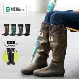 【新色追加】レイン<strong>ブーツ</strong> レインシューズ レディース 日本野鳥の会 長靴 バードウォッチング 雨靴 バードウォッチング メンズ レディース 折りたたみシューズ