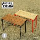 ネイチャートーンズ サイドアップボックス&テーブルオプションユニットテーブルSサイズ NATURE TONES SBTUT-S アウトドア <2020 春夏>