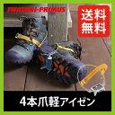 イワタニプリムス 4本爪軽アイゼン【送料無料】iwatani-primus IT-HG121 アイ・トレック|アイトレック|アイゼン|バックカントリー|アウトドア|