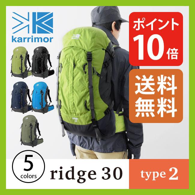 カリマー リッジ30 タイプ2