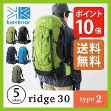 ��2016ǯNEW��ǥ�� ����ޡ� ��å� 30 ������2�ڥݥ����10�ܡۡ�����̵����karrimor ridge 30 type2 ���å����å� ���å� ���å� �Хå��ѥå� 30L 30��åȥ� �л� �ȥ�å��� ������ ������ �Хå���� 47cm
