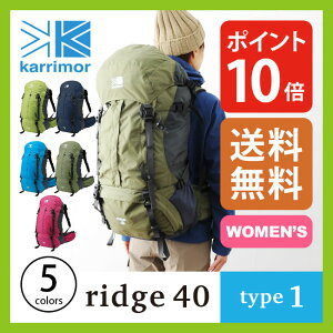 カリマー(karrimor)ridge40type1カラー