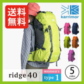 <数量限定!>【40%OFF】カリマー リッジ40 タイプ1 リュック レディース (身長160cm以下に適用)/ karrimor ridge 40 type1【送料無料】 40リットル|ザック|パックパック|リュックサック|登山|40L|楽天|SALE|セール