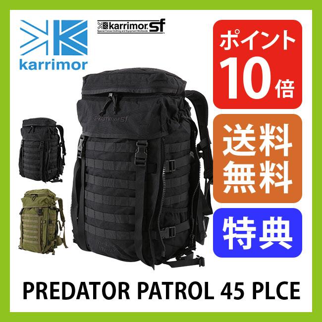 カリマーSF プレデターパトロール 45L