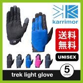 <残りわずか!>【30%OFF】<2016年春夏新作!>カリマー トレックライトグローブ 【送料無料】【正規品】karrimor|タッチパネル対応|手袋|合成皮革|丈夫|ストレッチ|クッション|登山用手袋|インナーグローブ|トレッキング|男女兼用|メンズ|レディース|trek light glove