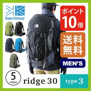 <2016年モデル>カリマーリッジ30タイプ2【ポイント10倍】【送料無料】karrimor|リュックサック|リュック|ザック|バックパック|30L|30リットル|登山|トレッキング|男性用|女性用|バックレングス|ridge30type2