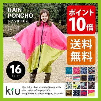 Chiu kiu rain poncho w.p.c | PONCHO | wpc | raincoats | poncho | water-repellent | ladies | outdoors | rain | rainwear | world party | rain wear | outdoor festivals | Fuji | mobile gear | Packable | bicycle