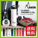 LAKEN ラーケン クラシック サーモ 0.75L750ml 水筒|すいとう|保温|保冷|真空断熱ボトル|キャップ|広口ボトル|シンプル|おしゃれ|直飲み|ステンレス