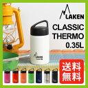 ラーケン クラシック・サーモ0.35L 350ml LAKEN水筒|すいとう|保温|保冷|ボトル|ワイド|広口ボトル|おしゃれ|直飲み|ステンレス|アウトドア|登山|トレッキング|真空断熱