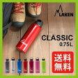 ショッピング登山 ラーケン クラシック 0.75L 750ml LAKEN水筒|すいとう|ボトル|おしゃれ|直飲み|アウトドア|登山|トレッキング|アルミボトル|軽い|軽量|丈夫