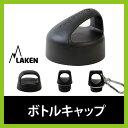ラーケン キャップセット LAKEN水筒|すいとう|ボトル|おしゃれ|直飲み|アウトドア|登山|トレッキング|アルミボトル|交換用|交換|スペア|