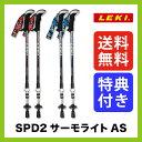 <2015−2016年モデル> レキ SPD2 サーモライト AS【送料無料】【特典付き】LEKI トレッキングポール