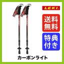 レキ カーボンライト 【送料無料】 LEKI トレッキングポール スーパーロックシステム SLS カーボン 1300299