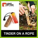 ライトマイファイヤー ティンダーオンアロープ LIGHT MY FIRE TINDER ON A ROPE 着火剤 着火用 木材 チップ 薪 ウッド クッカー 調理 防災 キャンプ アウトドア 釣り コンパクト 携帯