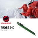 【10%OFF】 マムート MAMMUT プローブ240 【正規品】プローブ 200cm バックカントリー 雪山 雪崩対策 アバランチ 救助 登山 アウトドア スキー スノーボード 6000