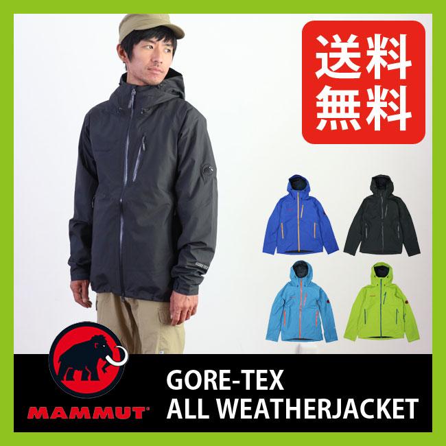 マムート ゴアテックス オールウェザージャケット メンズ