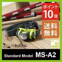 マイルストーン MS-A2 スタンダードモデル ホタル 【送料無料】 MILESTONE【ポイント10倍】 MS-A2 STANDARDMODEL ヘッドライト ヘッドランプ