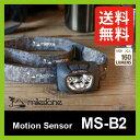 マイルストーン MS-B2 モーションセンサーモデル チョコレートMILESTONE【ポイント10倍】 MS-B2 MOTIONSENSOR MODEL ヘッド...