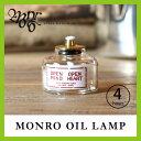 モンロ オイルランプ 4時間 Monro MONRO OIL LAMP 4hours オイルランプ|ランプ|オイルキャンドル